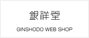 GINSHODO WEB SHOP