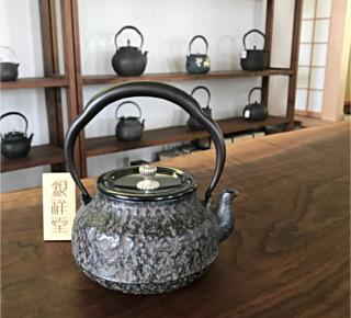 荒肌鉄瓶日本製鐡壺