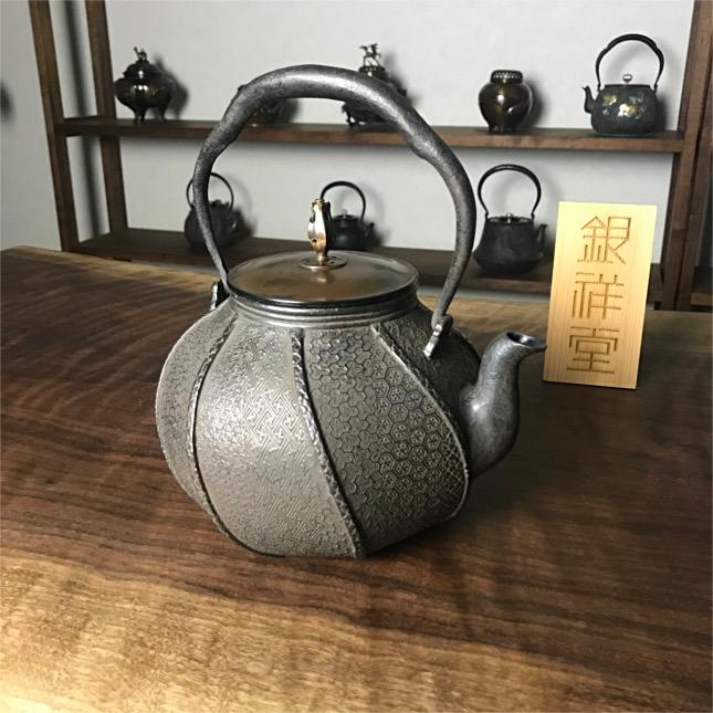 鉄瓶鐡壺日本製銀祥堂